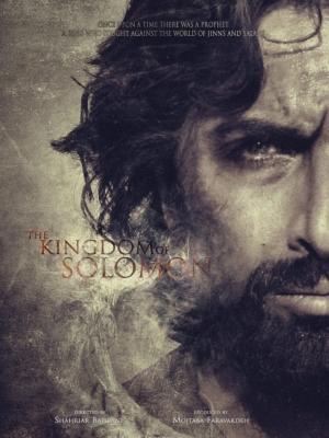 پوستر فیلم ملک سلیمان نبی