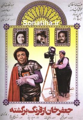 پوستر فیلم جعفر خان از فرنگ برگشته