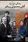 نقد فیلم زندگی مشترک آقای محمودی و بانو, The Wedlock, «ریزش یک ستون»