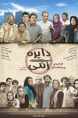 پوستر فیلم دایره زنگی