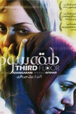 پوستر فیلم طبقه سوم