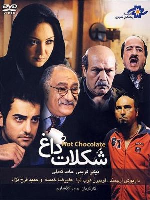 پوستر فیلم شکلات داغ