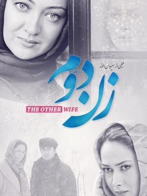 پوستر فیلم زن دوم