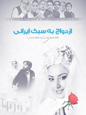 پوستر فیلم ازدواج به سبک ایرانی