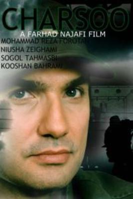 پوستر فیلم چارسو