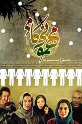 پوستر فیلم مهمونی کامی