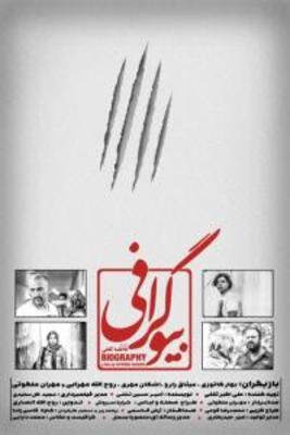 پوستر فیلم بیوگرافی