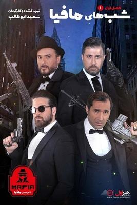 پوستر فیلم شب های مافیا - فصل 1 - قسمت 1