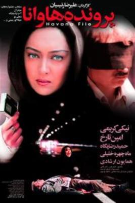 پوستر فیلم پرونده هاوانا