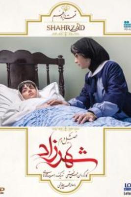 یادداشتی بر سریال شهرزاد 2, Shahrzad 2, نقد قسمت 13 شهرزاد فصل دوم