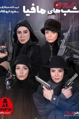 پوستر فیلم شب های مافیا - فصل دو - قسمت 2