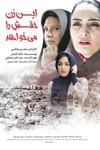 نقد فیلم این زن حقش را میخواهد, داستانی باورنکردنی از یک فاجعه