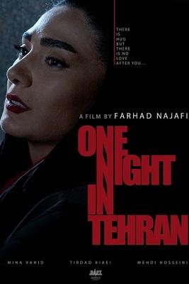 "نقد فیلم بعد از تو, one night in Tehran, (نقد فیلم ""بـعـد از تـو / One Night in Tehran"")"