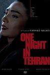 نقد فیلم بعد از تو, one night in Tehran, پایان یک زن