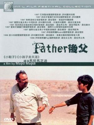 پوستر فیلم پدر