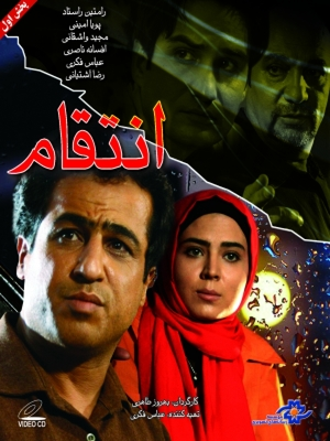 پوستر فیلم انتقام