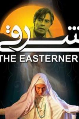 پوستر فیلم شرقی