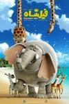 نقد فیلم فیلشاه, Extinction, یک فیل صدا ندارد