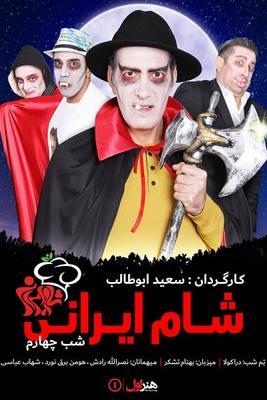 پوستر فیلم شام ایرانی - سری نه - بهنام تشکر