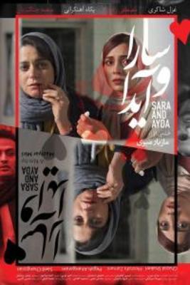 پوستر فیلم سارا و آیدا