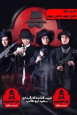 پوستر فیلم شب های مافیا 2 - فصل 2 -  قسمت 3