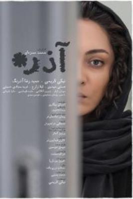 پوستر فیلم آذر