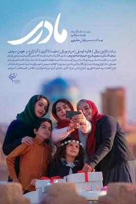 نقد فیلم مادری, Motherhood, به نام یزد؛ علیه یزدیها