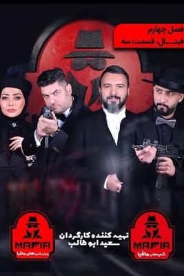 پوستر فیلم شب های مافیا 2 - فینال - قسمت 3
