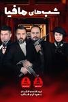 دانلود فیلم شب های مافیا - فینال فینالیستها - قسمت 1