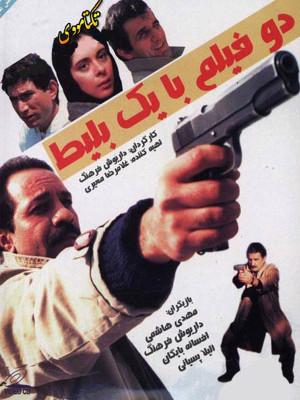 پوستر فیلم دو فیلم با یک بلیط