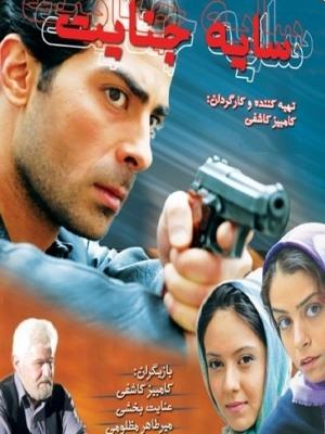 پوستر فیلم سایه جنایت