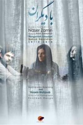 پوستر فیلم با دیگران
