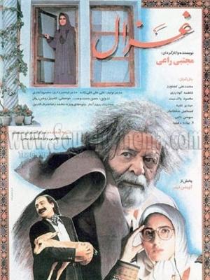 پوستر فیلم غزال