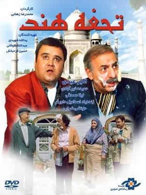 پوستر فیلم تحفه هند