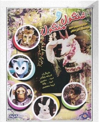 پوستر فیلم شنگول و منگول