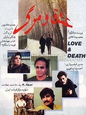 پوستر فیلم عشق و مرگ