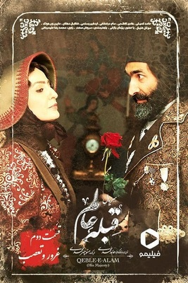 پوستر فیلم قبله عالم - قسمت 2: غرور و تعصب