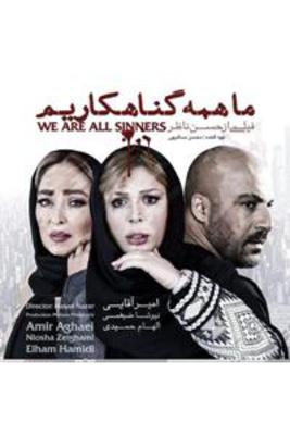 پوستر فیلم ما همه گناهکاریم
