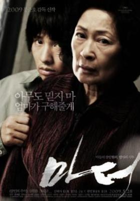 نقد فیلم مادر, Mother (Madeo), نقد فیلم«مادر»بونگ جون هو/ تلالوی اسطوره ای مادرانگی