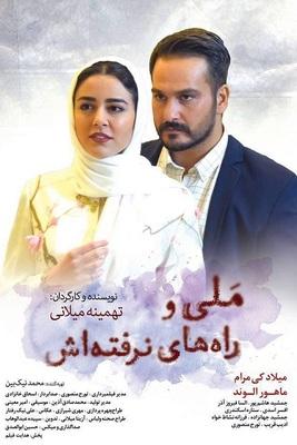 پوستر فیلم ملی و راه های نرفته اش