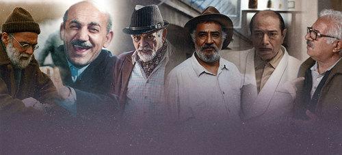 پیرمردهای ماندگار سینمای ایران
