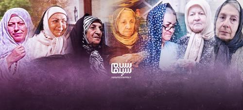 پیرزن های ماندگار سینمای ایران