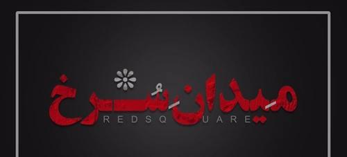 رونمایی از لوگو سریال میدان سرخ