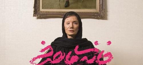 """پوستر فیلم """"خانه ماهرخ"""" منتشر شد/ ماجرای سوختن یک بازیگر"""