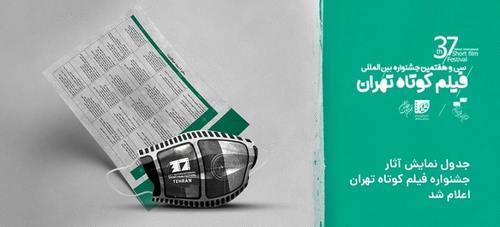 جدول نمایش آثار جشنواره سی و هفتم منتشر شد/توضیحاتی درباره نحوه تماشای آثار