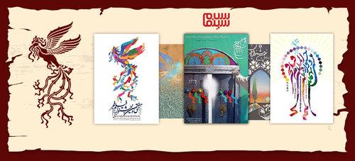 درخشان ترین و غنی ترین دوره های جشنواره فیلم فجر