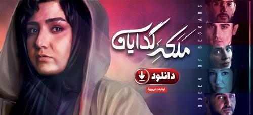 دانلود قانونی قسمت هشتم سریال نمایش خانگی ملکه گدایان