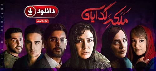 دانلود قانونی قسمت نهم سریال نمایش خانگی ملکه گدایان