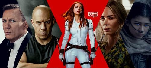 فیلم های مهم و معروفی که در سال 2021 منتظرشان هستیم