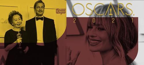 گزارش تصویری از جوایز اسکار 2021